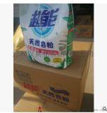 供应最优质的超能皂粉厂家直销