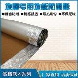 2毫米高档软木复铝箔 地暖地板专用防潮导热垫