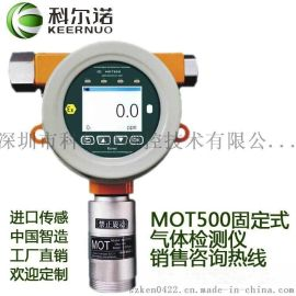 科尔诺 固定式红外甲烷检测仪 甲烷泄漏报警仪进口高精度传感分析报警仪器