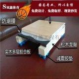 江苏篮球馆木地板分类多种多样该如何选择