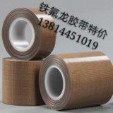 泰州俊泰公司直供铁氟龙胶带特氟隆胶带耐高温胶带