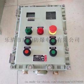 0.25KW电机防爆配电箱