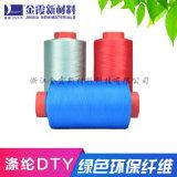 金霞化纤 150D 有色涤纶丝 高网重网低弹丝
