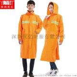 環衛雨衣 橙色反光雨衣 戶外交通反光雨披