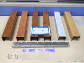 橡木色铝方通 U型铝方通吊顶材料及龙骨生产商