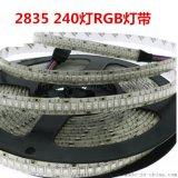 led2835软灯条 RGB240灯一米变色灯带