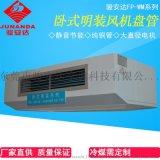 骏安达水空调风机盘管,卧式明装风机盘管
