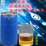 銅合金除蠟水原料