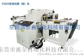 大尺寸模切机,偏光片模切机,RTC数控模切机