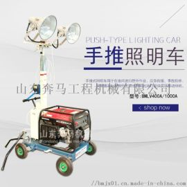 400w照明车山东奔马手推式移动照明车发电机