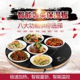 厂家直销立的饭菜保温板家用暖菜宝智能饭菜加热器