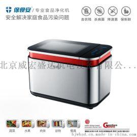 BSA-J808厨房净化机食品果蔬残留去农残激素保食安家用机洗菜机器