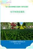 广州项目可行性研究报告/广州项目申请报告