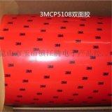 特价 3m5108强力双面胶带|3m9075双面胶|可模切加工