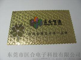 匡合智造 专业蚀刻金属名片 VIP卡 会员卡 金卡 银卡 款式新颖 可按要法求设计