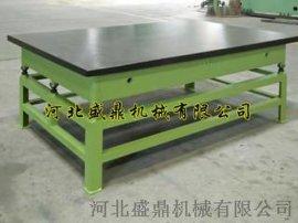 河北盛鼎 三坐标平台 厂家定制及维修 出口品质