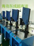 青岛超声波焊机维修城阳 即墨超声波设备维修维护厂家