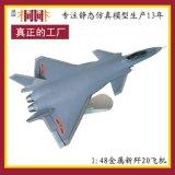 合金仿真飞机模型 桐桐飞机模型厂家 飞机模型制造 飞机模型定制 飞机模型批发  歼20飞机模型