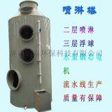 噴淋塔廢氣淨化成套設備有機廢氣吸收塔洗滌塔