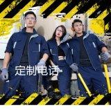 興安盟烏蘭浩特市工作服專業定做冬裝批發防靜電服定制