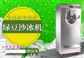 36L炫乐中型绿豆沙冰机厂家直销,绿豆冰沙机价格