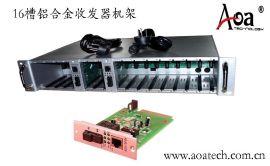 Aoa品牌 16槽铝合金光纤收发器机架