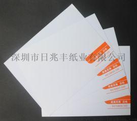 厂家直销 印刷用特种纸 柔美尼桑 白色 画册 刊物 书籍  印刷纸