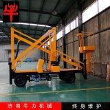 曲臂式升降機戶外路燈信號燈維修專用移動式車載液壓升降平臺