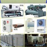 泉州中央空調機組更換冷凍油、冷凝器清洗、冷卻塔清洗13305966169