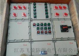 江苏飞策防爆  BXD8050防爆防腐动力配电箱