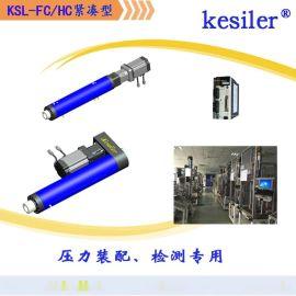 5-120Kn Kesiler 紧凑型 FC 高精度 伺服电动缸 全钢结构