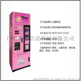 自助售幣機抓娃娃機售幣機無人售幣機兌幣機電玩城換幣機