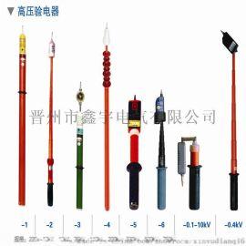 鑫宇高压声光验电器验电笔