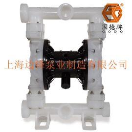 厂家直销边锋气动隔膜泵固德牌2寸工程塑料材质QBY3-50SFFF