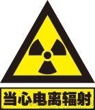重晶石防护材料 防辐射砂浆