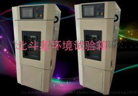 東莞高低溫溼熱試驗箱價格