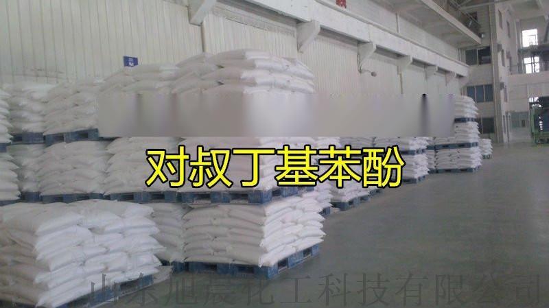 山东对叔丁基苯酚生产厂家 国标对叔丁基苯供应商