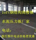 晉城loft鋼結構樓層板不裂縫/躍層樓板兼顧十年