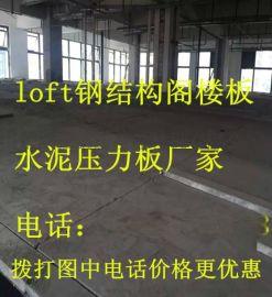 晋城loft钢结构楼层板不裂缝/跃层楼板兼顾十年
