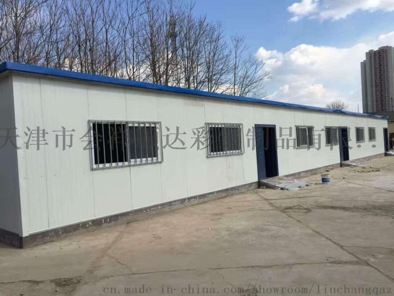 天津彩鋼房/臨建彩鋼板房/彩鋼板房安裝施工