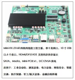 四核J3160车载主板工控机主板视觉机器主板