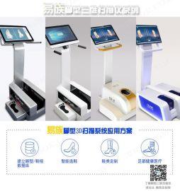 精易迅高精度脚型三维扫描仪 足部测绘扫描仪