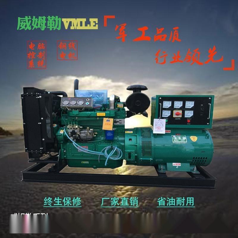 濰坊系列50kw柴油發電機組 50千瓦發電機
