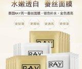 泰国RAY芮一蚕丝面膜(金色版 银色版)厂家货源,低价供应