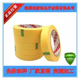 3M244黃色美紋紙 噴塗遮蔽紙膠帶 1-5CM*50M,廠家直銷,價格優惠