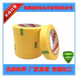 3M244黄色美纹纸 喷涂遮蔽纸胶带 1-5CM*50M,厂家直销,价格优惠