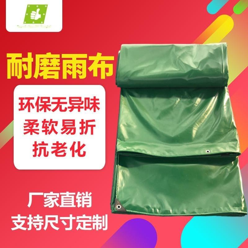 厂家供应耐磨油布 雨布 涂塑布 高强油布 涤纶篷布 防水布 防火布