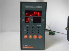 安科瑞 WH46-11/HF普通型温湿度控制器