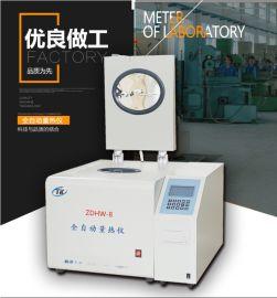 供应全自动量热仪/煤矸石热量检测仪/煤质分析仪器