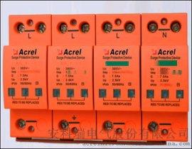 安科瑞 ARU1-15/385/39+N 1级防雷浪涌保护器